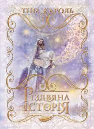 tina_book2