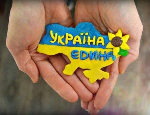 Ukrainian Unity Day
