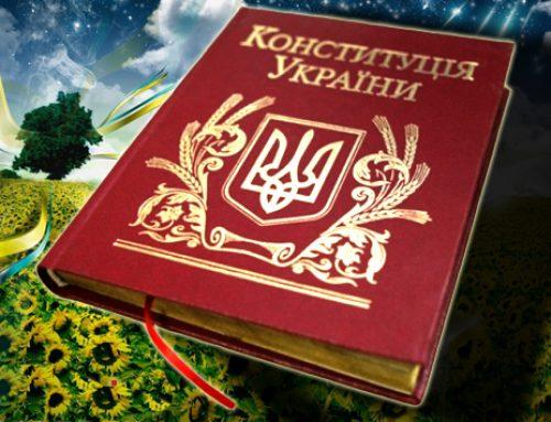 Ukrainian Constitution